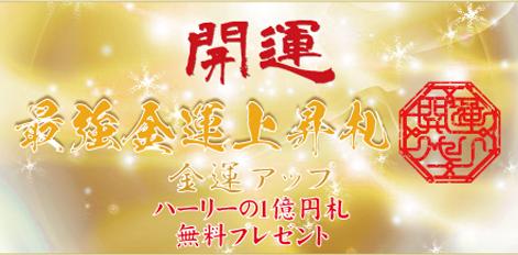 1億円札無料プレゼント