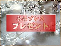水晶無料プレゼント