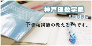神戸数理学院