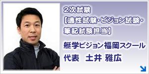 2次試験担当艇学ビジョン福岡スクール 土井雅広