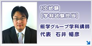 1次試験担当艇学グループ学科講師 石井暢彦