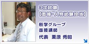 艇学グループ面接講師 栗原秀昭