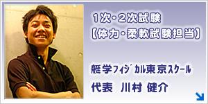 1・2次試験担当艇学フィジカル東京校 川村健介