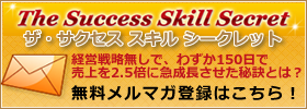 The Succcess Skill Secret